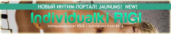 Individualki Rigi - эскорт услуги
